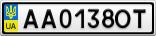 Номерной знак - AA0138OT