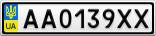 Номерной знак - AA0139XX