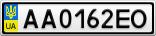Номерной знак - AA0162EO