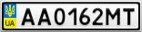 Номерной знак - AA0162MT