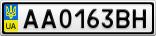 Номерной знак - AA0163BH