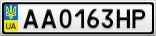 Номерной знак - AA0163HP