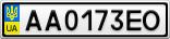 Номерной знак - AA0173EO