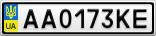 Номерной знак - AA0173KE