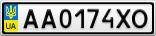Номерной знак - AA0174XO