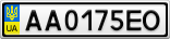 Номерной знак - AA0175EO