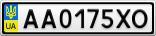 Номерной знак - AA0175XO