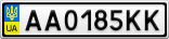 Номерной знак - AA0185KK