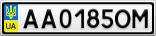 Номерной знак - AA0185OM