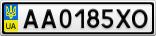 Номерной знак - AA0185XO