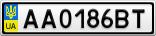 Номерной знак - AA0186BT