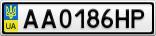Номерной знак - AA0186HP