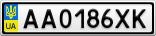 Номерной знак - AA0186XK