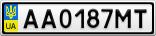 Номерной знак - AA0187MT