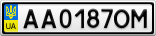 Номерной знак - AA0187OM