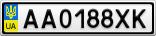 Номерной знак - AA0188XK