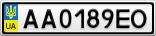 Номерной знак - AA0189EO