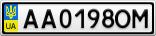 Номерной знак - AA0198OM