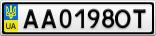 Номерной знак - AA0198OT