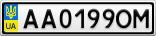 Номерной знак - AA0199OM