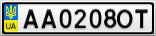 Номерной знак - AA0208OT