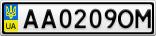 Номерной знак - AA0209OM