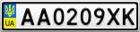 Номерной знак - AA0209XK