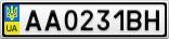 Номерной знак - AA0231BH