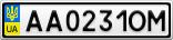Номерной знак - AA0231OM