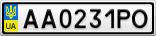 Номерной знак - AA0231PO