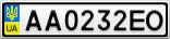 Номерной знак - AA0232EO