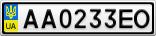 Номерной знак - AA0233EO