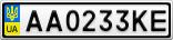Номерной знак - AA0233KE