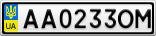 Номерной знак - AA0233OM