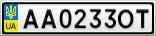 Номерной знак - AA0233OT