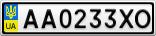 Номерной знак - AA0233XO