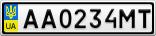 Номерной знак - AA0234MT