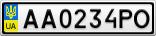 Номерной знак - AA0234PO