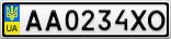 Номерной знак - AA0234XO