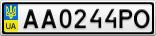 Номерной знак - AA0244PO