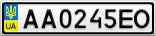 Номерной знак - AA0245EO