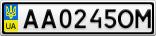 Номерной знак - AA0245OM