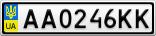 Номерной знак - AA0246KK