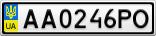 Номерной знак - AA0246PO