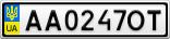 Номерной знак - AA0247OT