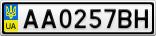 Номерной знак - AA0257BH