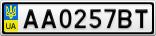 Номерной знак - AA0257BT