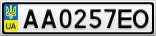 Номерной знак - AA0257EO