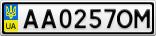Номерной знак - AA0257OM
