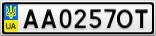 Номерной знак - AA0257OT